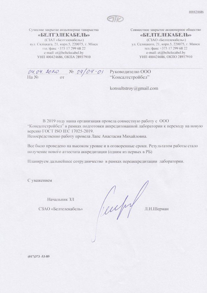 beltelekabel big min 724x1024 - Главная