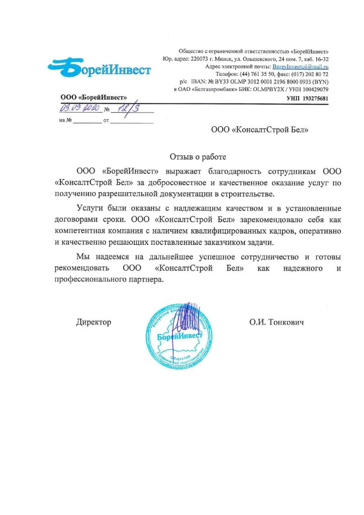 boroyinvest big min 724x1024 - Главная